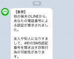 FBメッセンジャーからLINEの認証番号聞かれたら気をつけて!!!