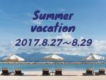 8月のお休みと夏季休暇のお知らせ。