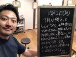 黒板ギャラリー 2017/10/01~2017/10/31