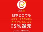 【10月1日開始】キャッシュレス決済で5%ポイント還元