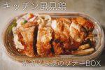 【世羅】持ち帰りグルメ・鶏肉の旨味がギュッと詰まった地鶏ソテーが美味しい『キッチン風見鶏』さんのお弁当と色々。