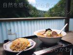 【尾道】自然を感じながら食べる絶品味噌ラーメン『中華あらかわ』さん