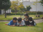 とある日の我が家の夏休み/Relaxing day off in 尾道東公園