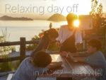 とある日の我が家の休日/Relaxing day off in バンブー総合公園